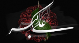 علی اکبر,علی بن حسین,گنجینه تصاویر ضیاءالصالحین