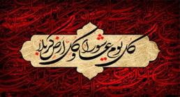محرم,عاشورا,امام حسین,گنجینه تصاویر ضیاءالصالحین