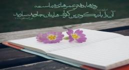 دفتر عمر