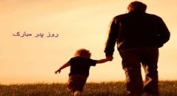 بزرگداشت روز پدر