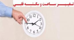 تغییر ساعت و اثرات مخرب آن بر سلامتی